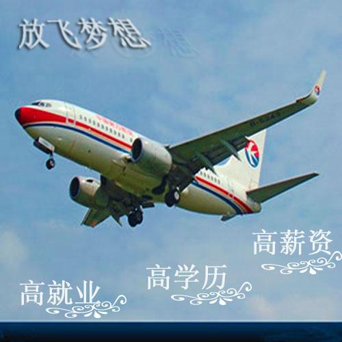 现在职业学校学航空服务有前途吗,就业有保障吗?