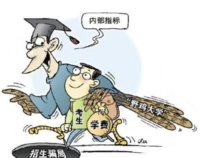 关于虚假大学的严正申明